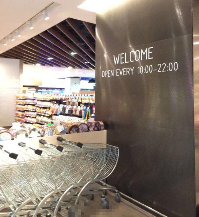 绿地集团旗下首家精品超市陈列