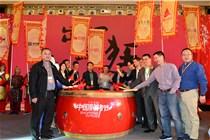 2015中国购物节启动仪式 激战双11等你参与
