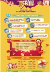 梦之岛2015中国购物节海报