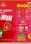 银泰百货临平店双十一活动