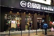 继物美后永辉也试水上海开首家会员店