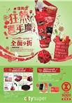 太平洋与SOGO周年庆超市活动海报