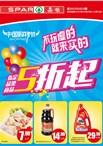 嘉荣超市2015中国购物节