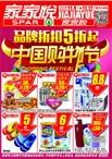 家家悦2015中国购物节