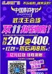 中商广场2015中国购物节活动海报