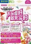 贵州合力2015中国购物节