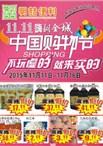 西安客满商贸2015中国购物节