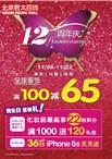 北京君太百货周年庆