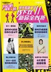 秦皇岛茂业百货2015中国购物节