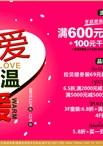 银泰百货临平店会员活动