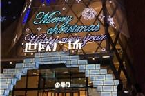世欧广场圣诞美陈