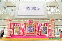 上水广场「燕京八绝.宫廷京绣殿堂展」