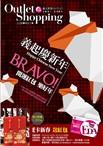 义大购物中心新年活动海报
