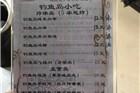 """北京""""钓鱼岛""""主题餐厅广告牌被拆 太敏感"""
