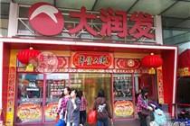 """大润发春节""""超级年味""""卖场布置:华灯灿烂、精彩霸气"""