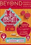 比漾广场新年活动DM海报