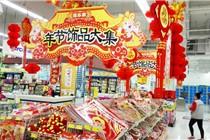 """中百超市""""年货节""""陈列"""