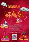 杭州万象城最新活动海报