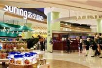 苏宁全国最大精选超市在成都开业 进军西南