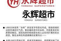 永辉超市大卖场字体调研