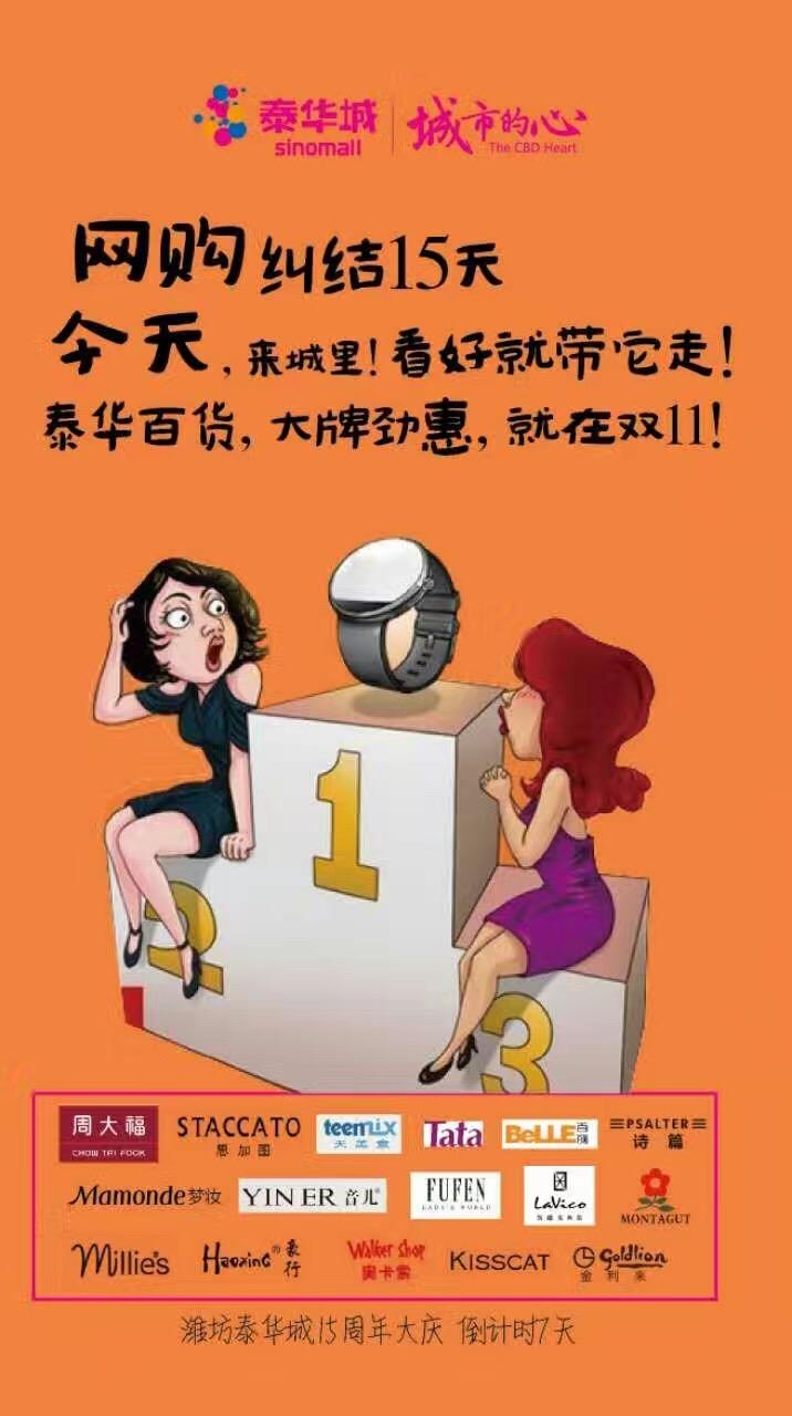 传统零售迎战双十一之促销海报篇