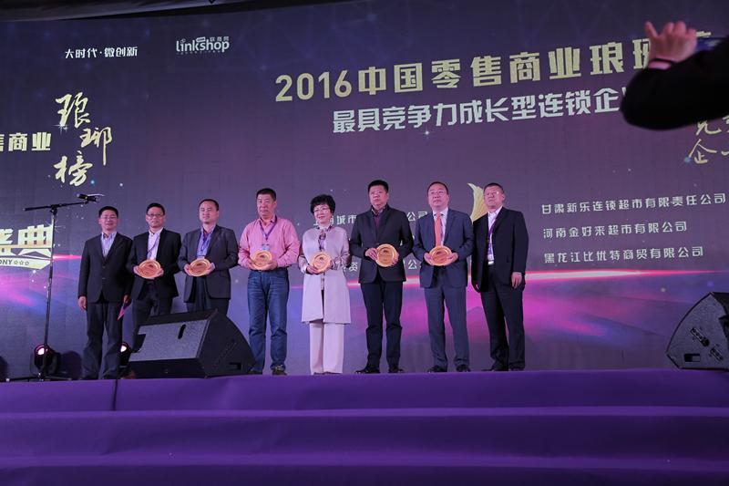 2016中国零售商业琅琊榜最具竞争力企业