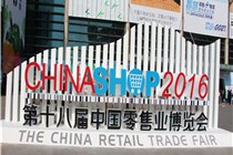 2016中国全零售大会现场集锦