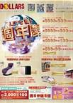 大乐购物中心 周年庆PART2