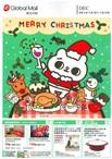环购购物中心 2016圣诞快乐