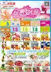 北国超市 约惠女人节