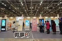 2016第二届美陈展微享印展位show