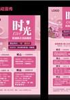 母亲节活动宣传海报