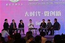 2016联商网大会暨全球零售创新峰会嘉宾