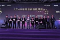 2016中国零售商业年度新锐专栏作者