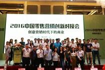 2016年首届中国零售营销创新对接会精彩花絮