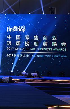 2017联商网大会颁奖篇