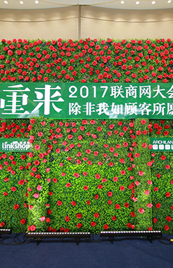 2017联商网大会花絮篇