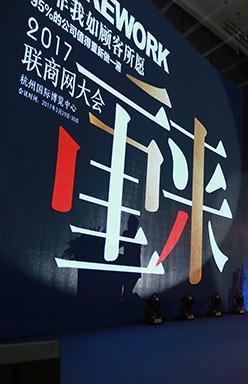 2017联商网大会嘉宾篇