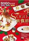 太平洋SOGO 第四届SOGO美食节