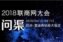 2018联商网大会集锦