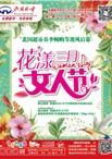 北国超市中华北店花漾三月女人节
