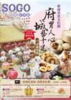 台湾SOGO美食文化节