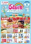 北国超市中华北店61童乐惠 我们都是小孩子 快乐其实很简单