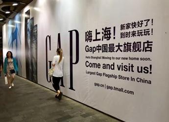 GAP中国最大旗舰店将开业