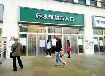 永辉北京双桥店陷入物业纠纷 4月11日起全面停业