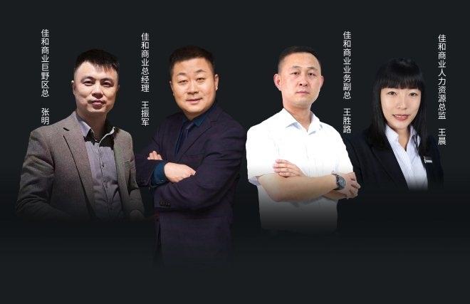 备战春节 12月齐聚佳和共商节前经营之道