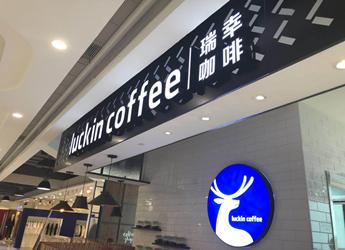 瑞幸咖啡一年开950家有效门店,2021年或盈利