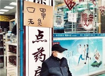 疫情对中国零售业有哪些影响