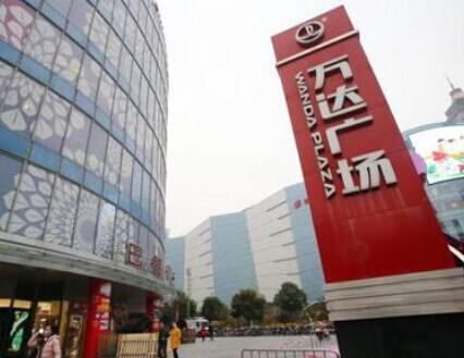 万达商业地产香港路演 集资约300亿港元