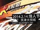 天津大悦城情人节求婚活动宣传片:见证浪漫